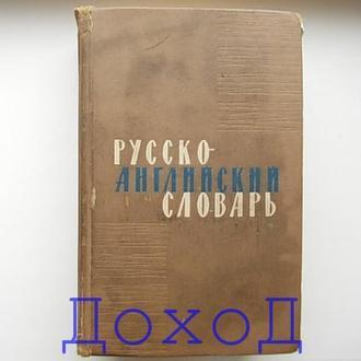 Книга Русско - английский словарь 34000 слов Москва 1965 б/у