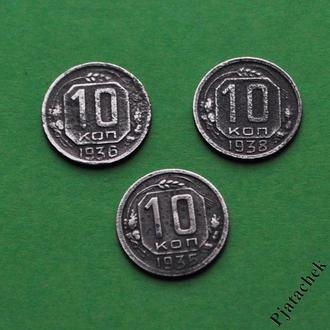 10 копеек 1936 г. СССР