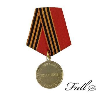 Медаль За покорение Западного Кавказа (КОПИЯ)
