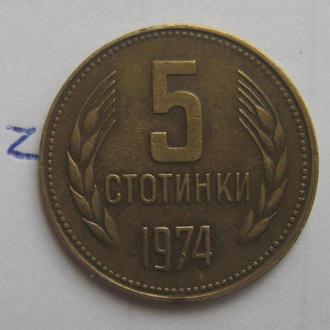 БОЛГАРИЯ, 5 стотинок 1974 года.