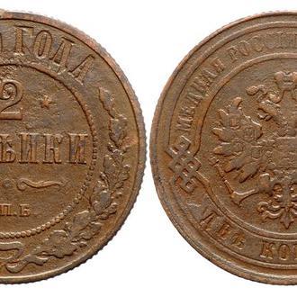 2 копейки 1880 года №3951