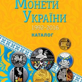 Каталог Монети України 1992-2016 Загреба - мини размер
