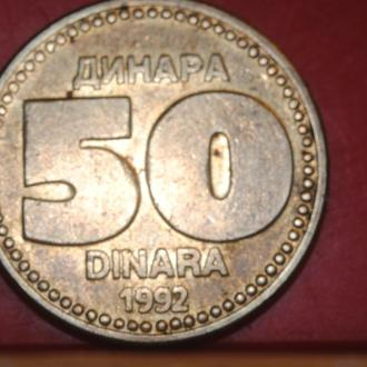 50 динар 1992 г Югославия