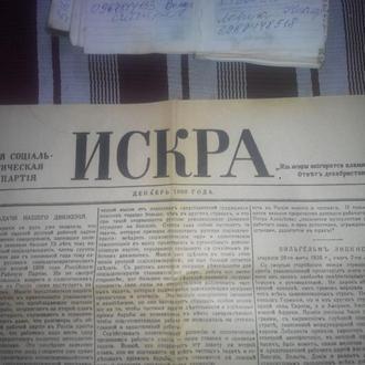 Газета Искра