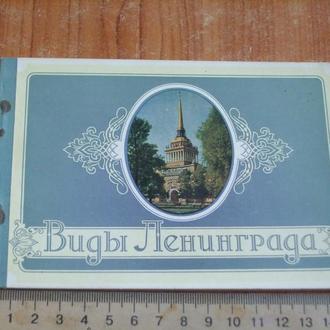 Буклет Виды Ленинграда СССР