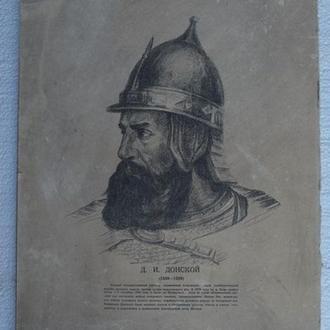 Тымелевич ,,Д.И. Донской,, 1972. графика. Размеры 60х45 см.