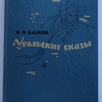 П. П. Бажов - Уральские сказы, СССР, Москва, 1980. Сохранище