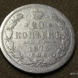 20 копеек 1873 год в коллекцию.