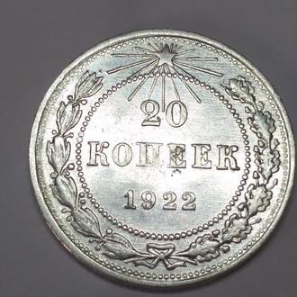 20 копеек 1922 года, оригинал, серебро, сохран!