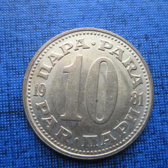 Монета 10 пара Югославия 1981