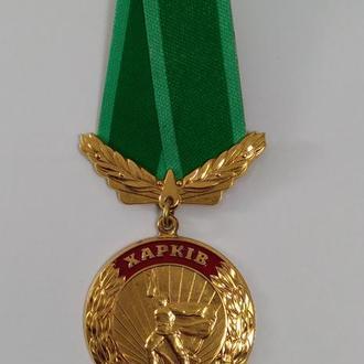 медаль 60 років визволення Харкова від фашистських загарбників. Состояние!