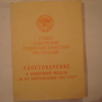 Удостоверение 50 лет ВС СССР (подп. генерал)