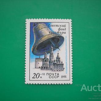 СССР. 1991 Фонд культуры MNH
