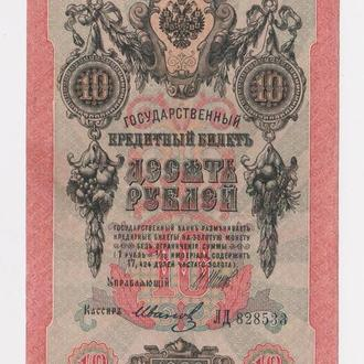 10 руб. = 1909 г. = ШИПОВ -  ИВАНОВ = серия ЛД = РОССИЯ =