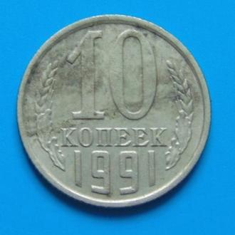 СССР 10 копеек 1991 г. М.