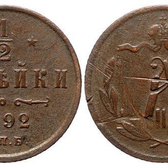 1/2 копейки 1892 года №3838