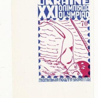 Олімпіада 70 шагів 1976 ППУ Підп. Пошта червоно-синя без зубців Монреаль плавання. Кутова
