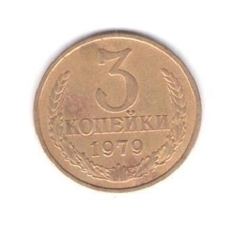 1979 СССР 3 копейки