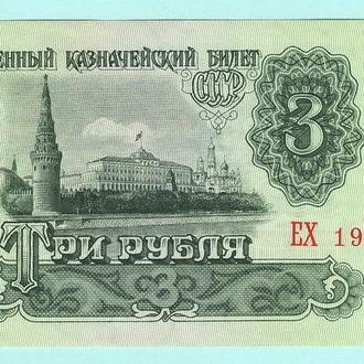 СССР 3 рубля 1961 UNC!