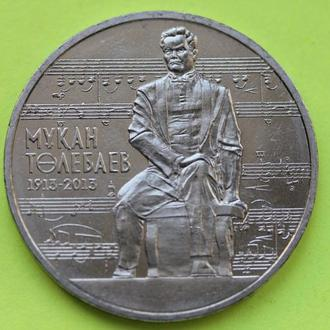 Казахстан, 50 тенге 2013 Тулебаев
