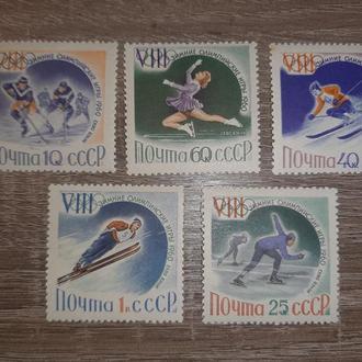 Марки СССР 1960г.Зимние Олимпийские игры в скво