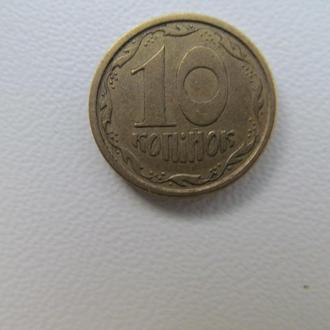 10 копеек 1996 г