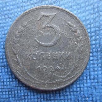 Монета 3 копейки СССР 1924 №1