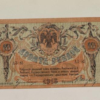 10 рублей 1918г Ростов АЗ-85 хорошая