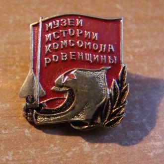 Музей истории комсомола ровенщины  Ровно Украина ВЛКСМ КОМСОМОЛ
