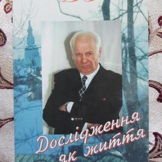 Валерій Грабовський, Дослідження як життя, Львів, 2001, Тираж 1000