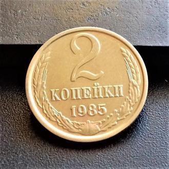 MN СССР 2 копейки 1985 г.
