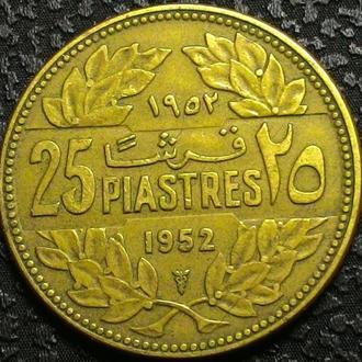 Ливан 25 пиастр 1952 год СОСТОЯНИЕ!!