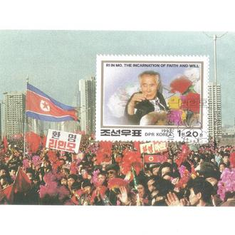 марка Корея КНДР 1993