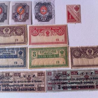 1918 г Контрольная марка (3- 5 -10 руб) и другие