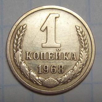 1 копейка 1968 СССР.