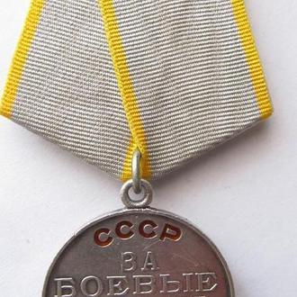 За боевые заслуги СССР №5