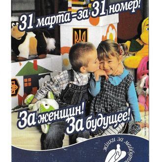 Открытка 2002 Политика