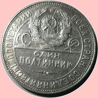 Полтинник (50копеек) 1925, 9 грамм серебра. В хорошем состоянии