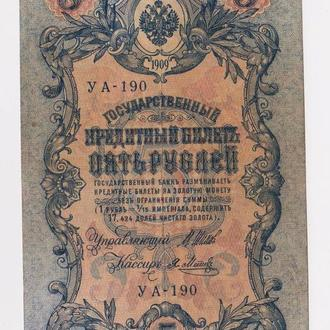 5 руб. = 1909 г. = ШИПОВ - Я.МЕТЦ  = РОССИЯ = УА-190 =