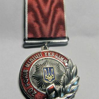 Медаль 20 лет милиции Украины