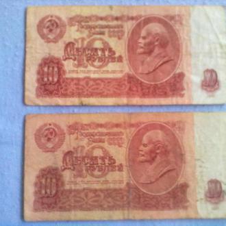 Банкнота 10 рублей СССР 1961 год