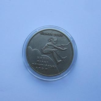 2 грн. Украина Сидней Троиной Прижок 2000 - 2