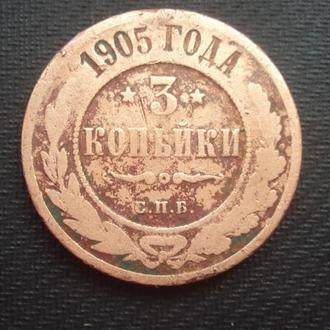 Ц.Россия 3 коп. 1905г.