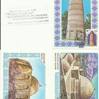 """Конверт КПД """"Памятники истории"""" 1991г."""