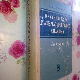 Бермант А.Ф.  Краткий курс математического анализа.