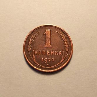 СССР 1 копейка 1924