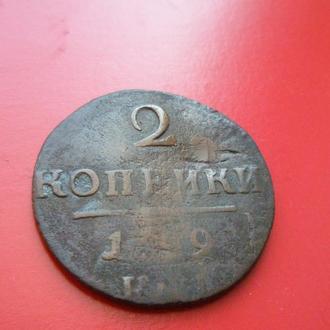 2 копейки 1799 год