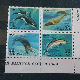 1990 Совместный выпуск СССР-США