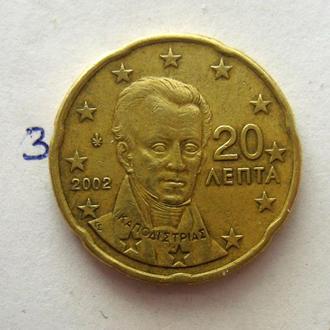 ГРЕЦИЯ 20 евроцентов 2002 г.
