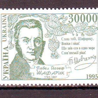 Україна**. 1995р  П.Шафарик